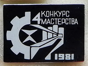 107 4 конкурс мастерства 1981