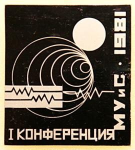 108 I конференция МУиС 1981