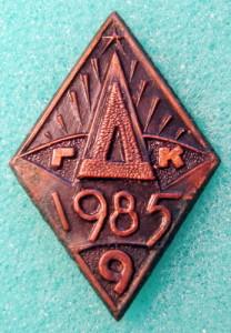 108 гДк 9 1985