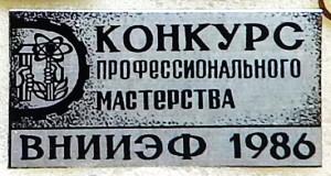109 конкурс профмастерства ВНИИЭФ 1986