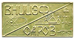 114 ВНИИЭФ САРОВ 42х21