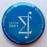 122 Международный семинар «Супервычисления и » САРОВ 2001