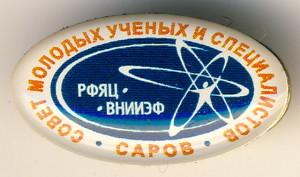 132 СМУиС РФЯЦ-ВНИИЭФ Савельев