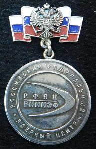 138 РФЯЦ ВНИИЭФ-подвеска-серебро