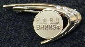 139 РФЯЦ ВНИИЭФ-эмблема-золото