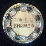 140 РФЯЦ ВНИИЭФ-круг-золото