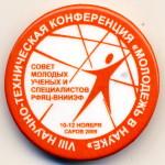147 VIII НТК Молодёжь в науке 2009