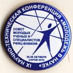 148 IX НТК Молодёжь в науке 2010