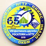150 РФЯЦ-ВНИИЭФ НГТУ НИИИС НИАЭП ОКБМ 2010