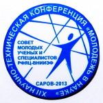 156 XII НТК Молодежь в науке 2013