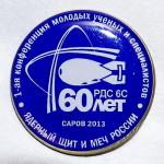 158 РДС 6С 60 лет САРОВ 2013