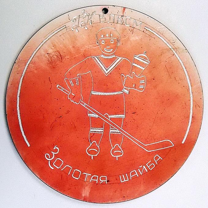 1970-е Золотая шайба ГК ВЛКСМ-команда 150мм