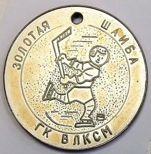 1970-е Золотая шайба Победитель спартакиады 50мм