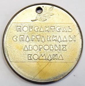 1970-е Золотая шайба Победитель спартакиады-обр