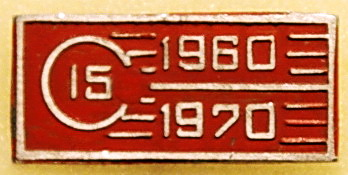 206 С 15 1960 1970-Хорошкин