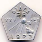 208 29 отдел 1973
