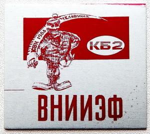 226 КВН ВНИИЭФ 1988-Кочанков