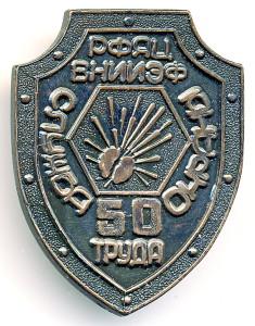 234 Служба охраны труда 50 1999