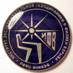242 ИФВ РФЯЦ-ВНИИЭФ Демидов