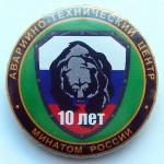 246 АВАРИЙНО-ТЕХНИЧЕСКИЙ ЦЕНТР • МИНАТОМ РОССИИ • 10 лет