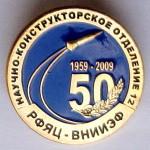 253 РФЯЦ-ВНИИЭФ отделение 12 50 лет-пробник 2009
