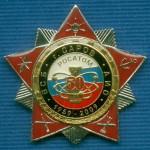 254 50 лет АИО Саров