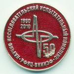 256 РФЯЦ-ВНИИЭФ НИИК 50 2010