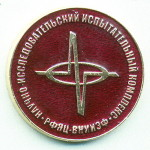 257 РФЯЦ-ВНИИЭФ НИИК