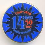 258 50 лет НИО-14 2010 Савельев