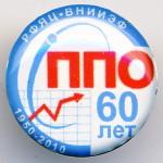 259 РФЯЦ-ВНИИЭФ ППО 60 лет 1950-2010