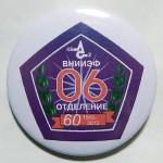 260 КБ-2 ВНИИЭФ 06 отделение 50 1952-2012