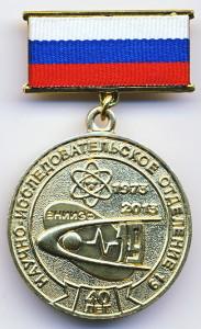 262 НИО-19 ВНИЭФ 40 лет