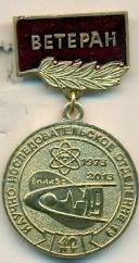 263 ветеран НИО-19 ВНИЭФ 40 лет тм