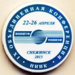 266 2013 IX конференция ВНИИТФ ВНИИЭФ