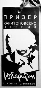 410 2006 ПРИЗЁР ХАРИТОНОВСКИХ ЧТЕНИЙ