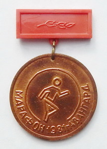 606 МАРАФОН 1981 АВАНГАРД
