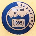609 АВАНГАРД ПЛУТОН IV