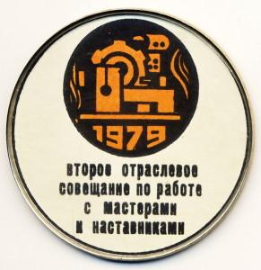 А1 1979 2 совещание 51мм оргст на бм игла-Градобитов