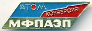 А1 1990-е атом конверсия МФПАЭП 43х13 аа бул РС-Градобитов