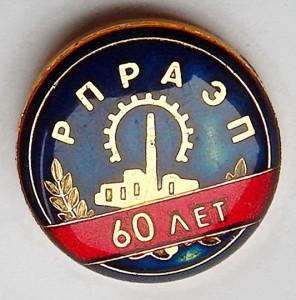 А1 2008 РПРАЭП 60 лет 18 жм цанга