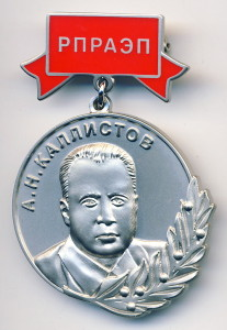 А1 2012 РПРАЭП Каллистов 2ст. 36+3мм 32х17 бм бул-Градобитов