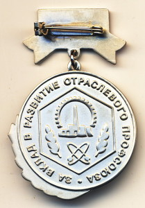 А1 2012 РПРАЭП Каллистов 2ст. 36+3мм 32х17 бм бул-обр-Градобитов