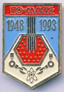 А2 1993 ПО Маяк 31х45мм аа бул Х-Челябинск-Градобитов