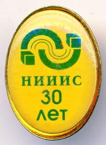 А2 1996 НИИИС 15х21 жм цанга-Градобитов