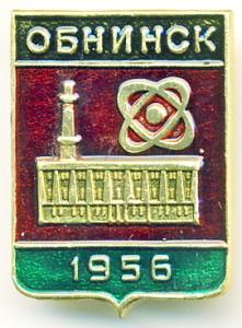 А2 1996! ОБНИНСК 1956 21х29 аа гербы калужской области