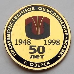 А2 1998 Озёрск 50 22мм жм цанга-Градобитов