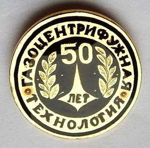 А2 2002 ГЦФТ 50лет 19мм жм цанга-Градобитов