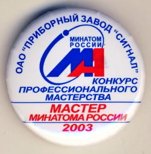 А2 2003 Сигнал мастер 42мм ст жесть бул-Градобитов