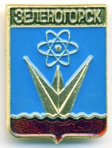 А2 2003! Зеленогорск ГербыКр.края 21х29 аа бул-Градобитов