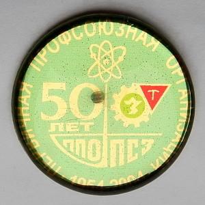А2 2004 ПСЗ 50лет 28мм жм цанга-Градобитов